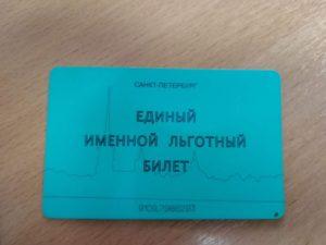 Единый именной льготный проездной билет спб для пенсионеров пополнить