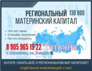 Сколько месяцев переводят региональный материнский капитал в кемеровской области