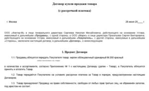 Акт к договору куплипродажи закладных с отсрочкой поставки
