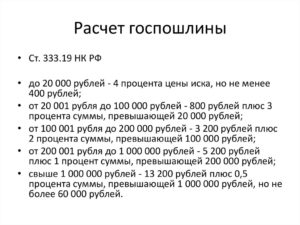 Как расчитать гос пошлину по судебному приказу в мировой суд