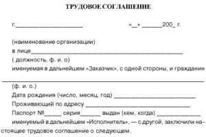 Договор при неофициальном трудоустройстве образец