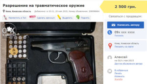 На какое оружие не нужно разрешение в россии 2020