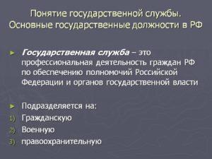 Государственная гражданская служба в российской федерации: понятие специфика и сущность