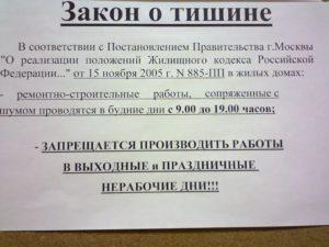 Закон о тишине красноярск