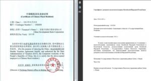 Сертификат о налоговом резидентстве tax residency certificate
