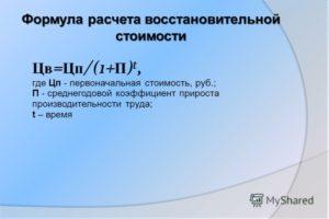 Восстановительная стоимость формула расчета