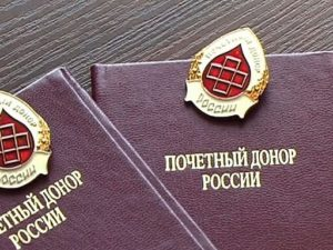 Льготы почетный донор московской области