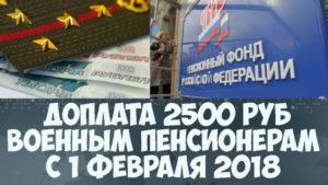Военным пенсионерам доплата 4900 рублей