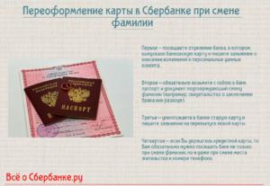 Через какое время после замены паспорта нужно менять банковскую карту