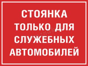 Есть ли такой знак парковка для служебных машин