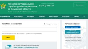Проверить Задолженность У Судебных Приставов Кемеровской Области