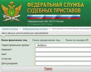 Фссп по алтайскому краю узнать задолженность
