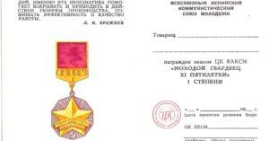 Перечень наград для получения ветерана труда смоленской области