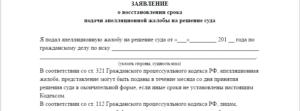 Восстановление срока на обжалование административного постановления причины пропуска упущения сроков