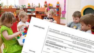 Что входит в оплату за детский сад