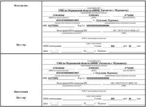 Реквизиты Для Уплаты За Заверения Копий Устава В Налоговой