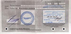 Нужна ли регистрация в москве для граждан украины