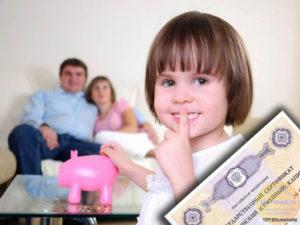 Сахалинский материнский капитал 50%