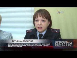 Чем занимается инспектор по вопросам миграции