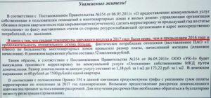 Постановление правительства рф о перерасчете одн