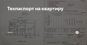 Сколько времени готовится технический паспорт на квартиру