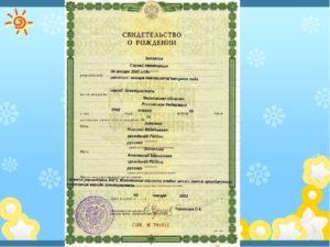 Серия свидетельства о рождении по регионам россии