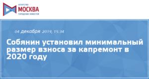 Тариф На Капитальный Ремонт В 2020 Году В Москве