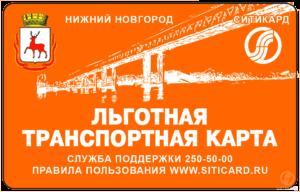 Транспортная Карта Нижний Новгород Активировация