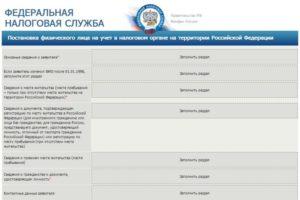 Изменение места налоговой регистрации физического лица