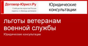 Льготы ветеранам военной службы в псковской области