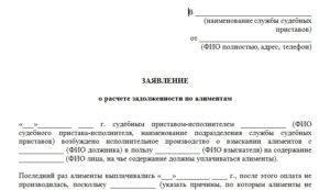 Заявление на расчет неустойки по алиментам судебному приставу образец