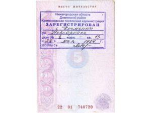 Ставят Ли Печать Паспорт О Временной Прописке ?