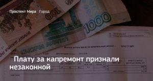С Какого Года Начали Платить За Капремонт В Московской Области