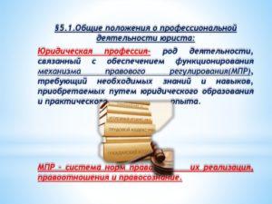 Необходимые Знания В Профессии Юрист