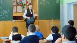 Молодой Учитель Программа