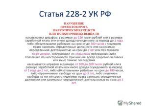 228 часть 2 новый закон 2020