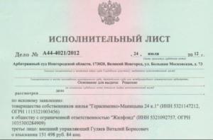 Решение суда по номеру исполнительного листа
