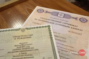 Сертификат за рождение ребенка в первый год брака пенза 2020