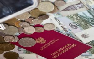 Денежные выплаты к пенсии ветерану труда в свердловской области