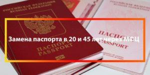 Сколько времени мфц меняется паспорт рф