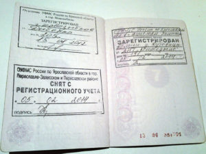 Ставят Ли Печать В Паспорте При Временной Регистрации