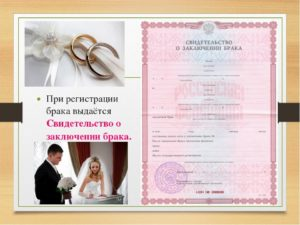 Как Узнать Настоящее Ли Свидетельство О Браке