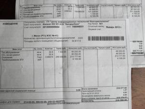 Оплата За Газ В Квартире Без Прописки