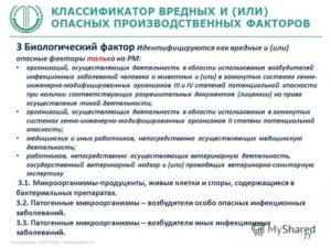 Проф Вредности У Воспитателя Дед Сада