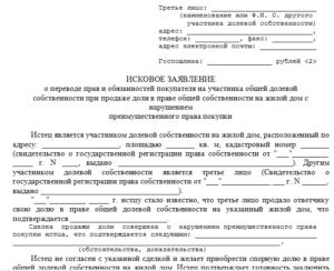 Заявление оспорить запрет на выкуп квартиры коммерческого найма
