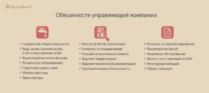 Обязанности эксплуатирующей организации жкх
