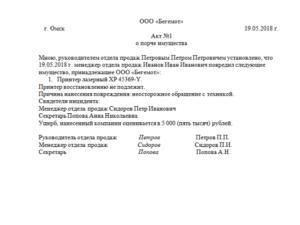 Образец Акта О Выявления Хищения Денежных Средств С Подделкой Документов