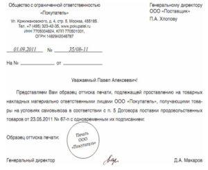 Доверенность представителя организации на использование печати бланк