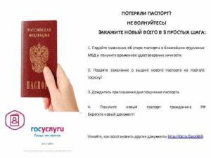 Быстро восстановить паспорт екатеринбург