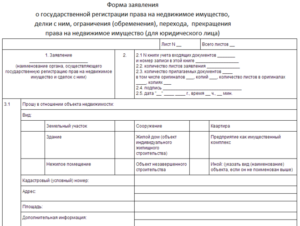 Форма Заявления Для Регистрации Договора Аренды В Росреестре